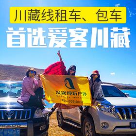 川藏线包车/租车首选-爱客川藏