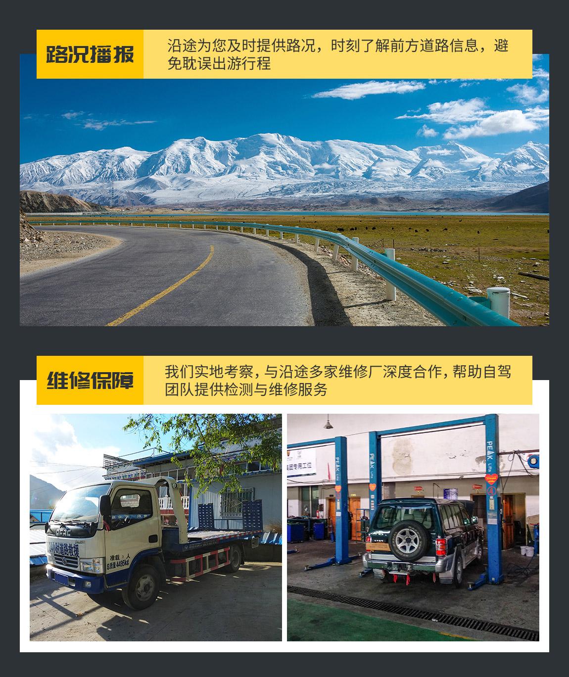 川藏线自驾游详情页_2020升级版_09