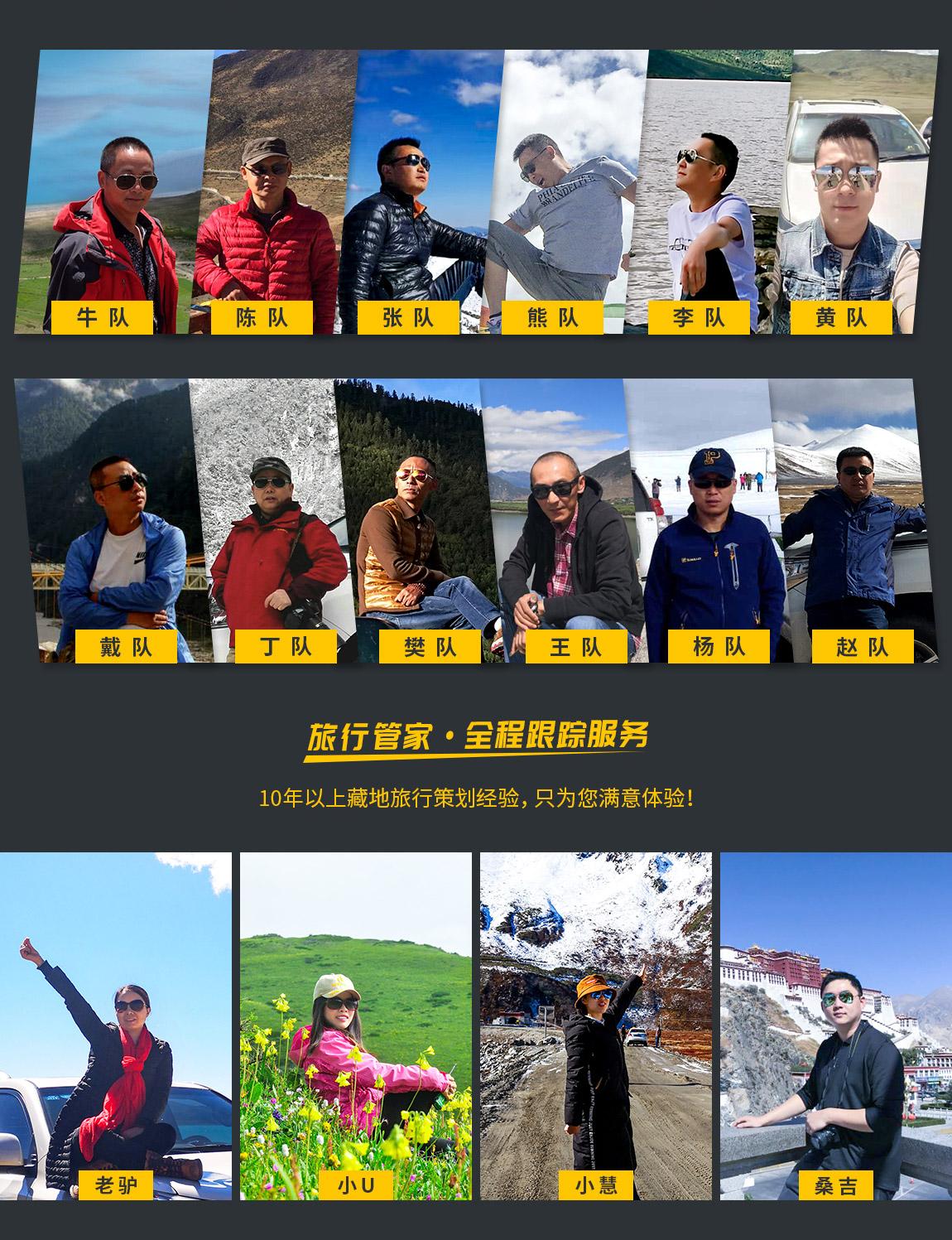 川藏线自驾游详情页_2020升级版_17