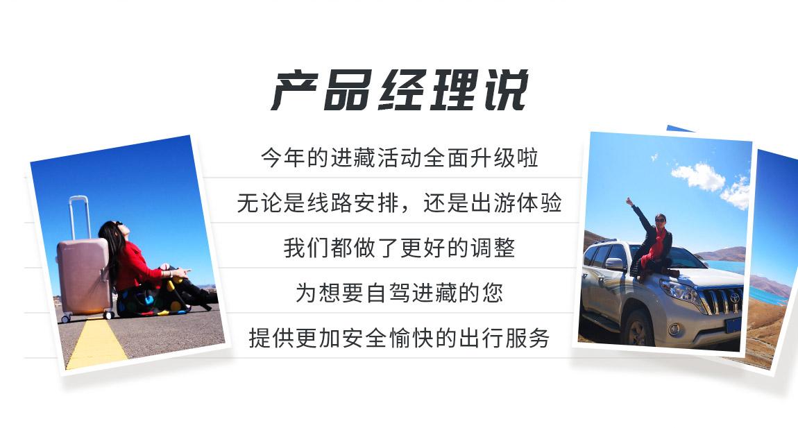 川藏线自驾游详情页_2020升级版_02