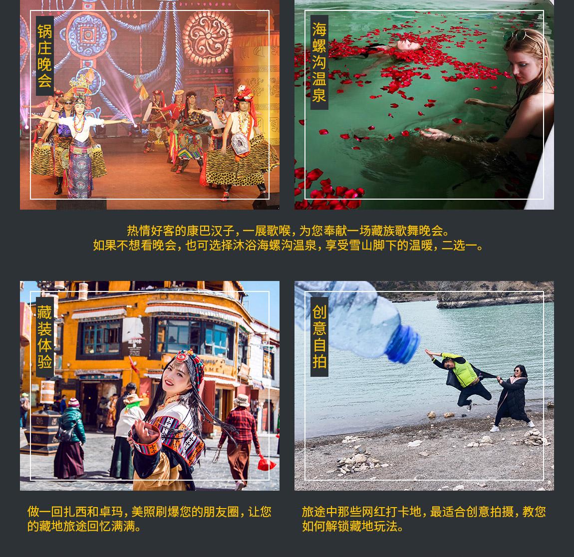川藏线自驾游详情页_2020升级版_05