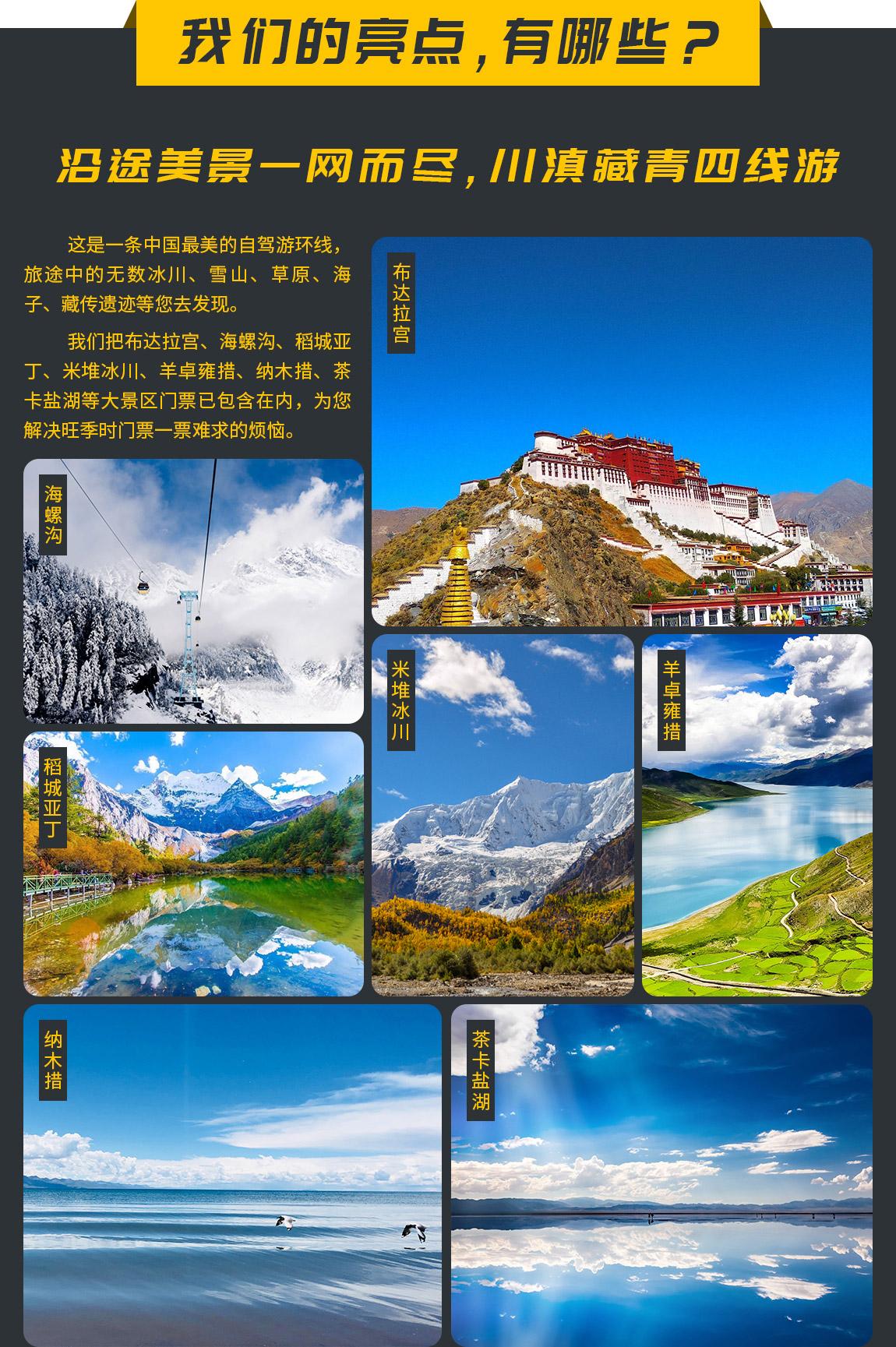 川藏线自驾游详情页_2020升级版_03