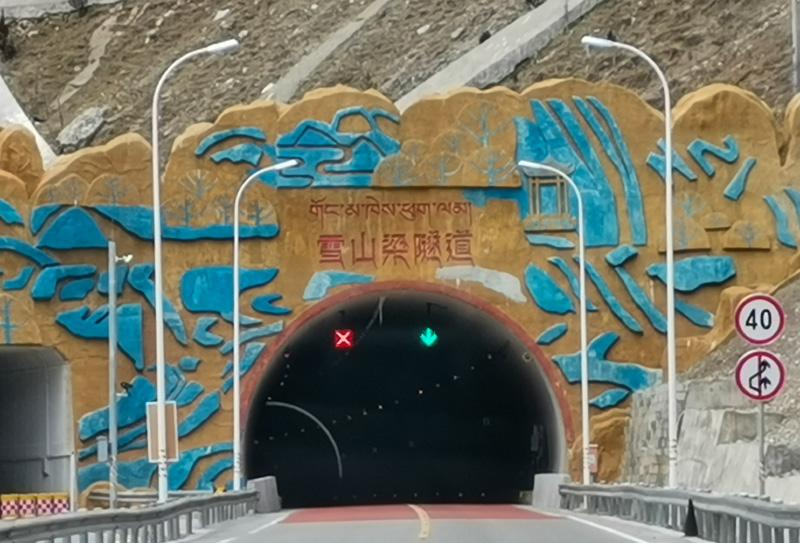 雪山梁隧道