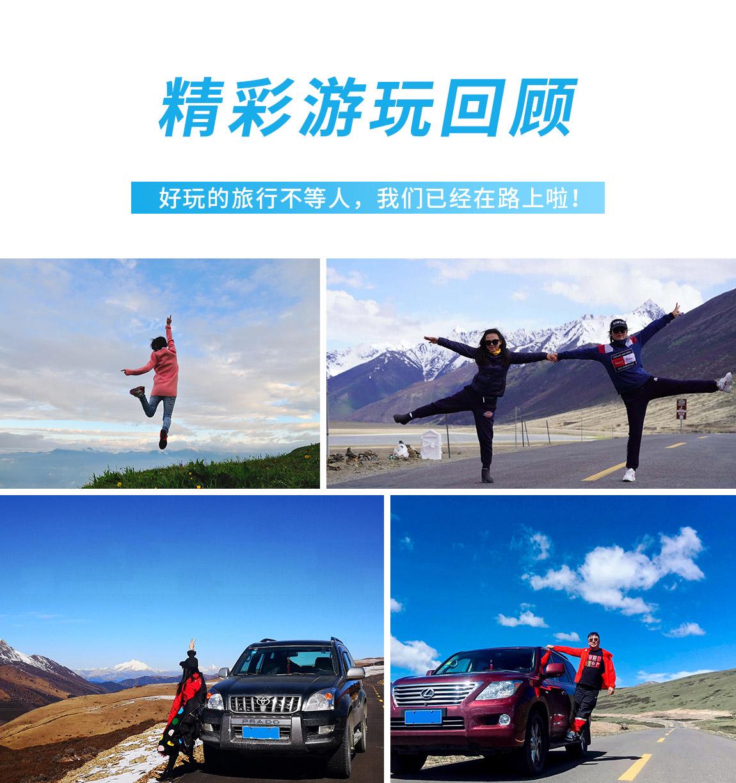 川藏线旅游拼车 (21)