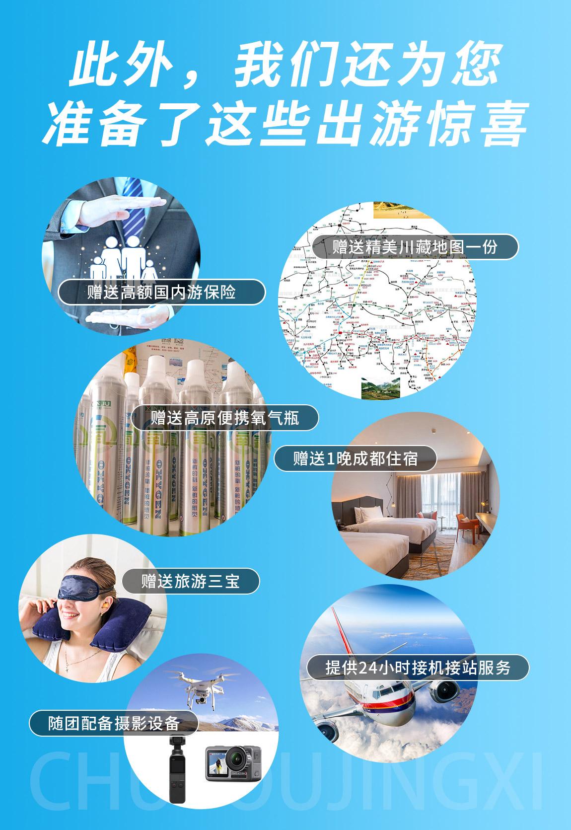 川藏线旅游拼车 (16)