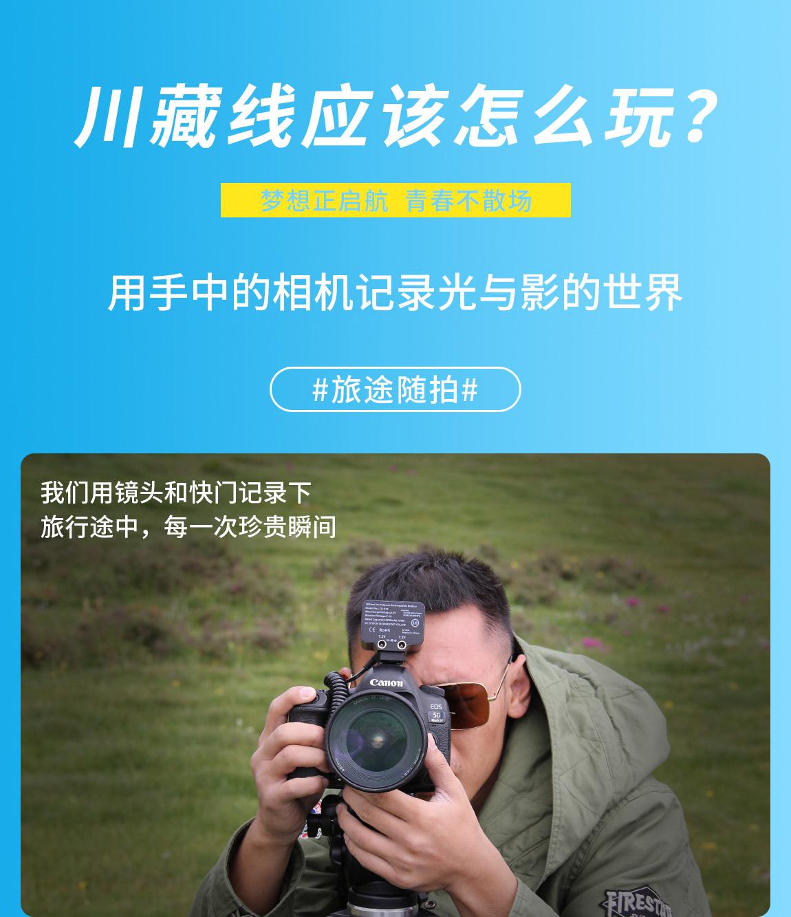 川藏线旅游拼车 (2)