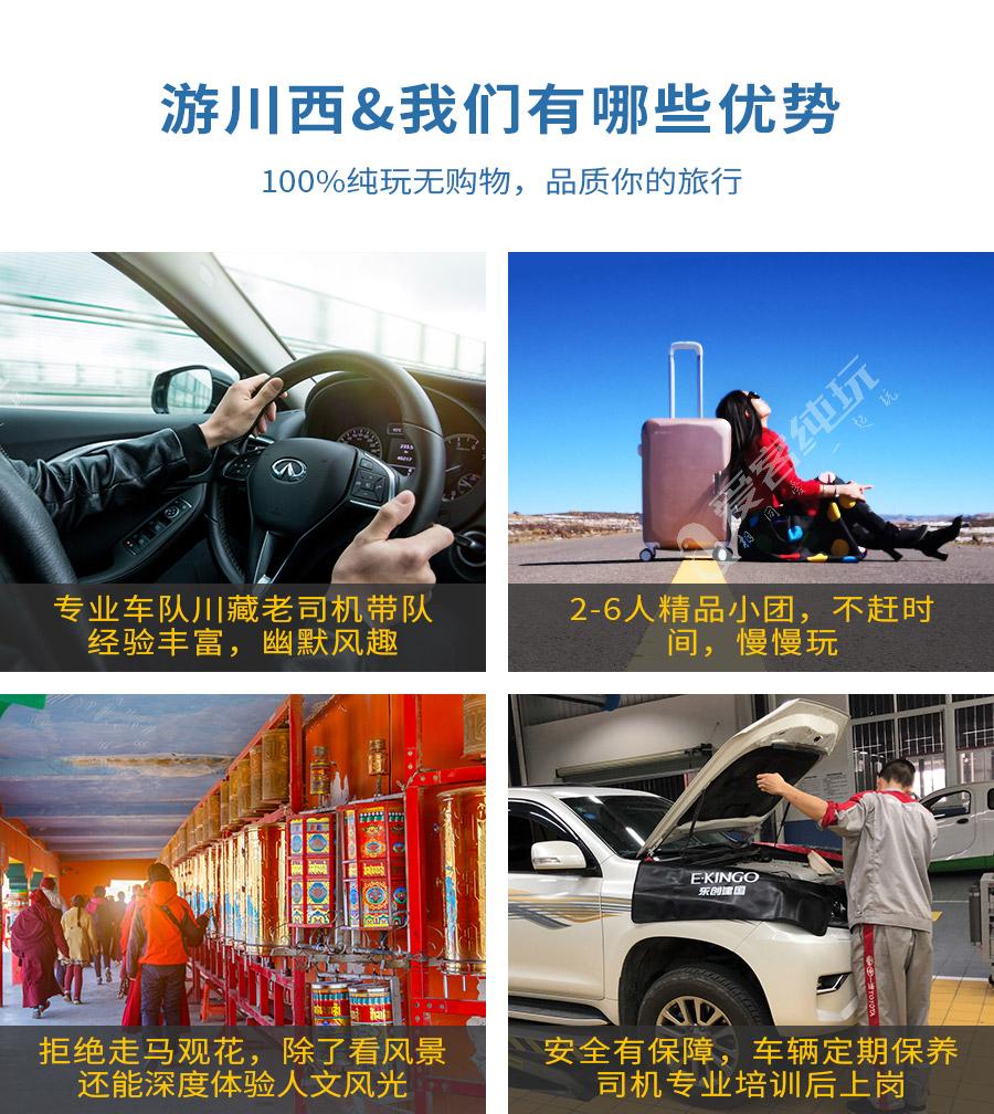 川西环线稻城亚丁6天_09