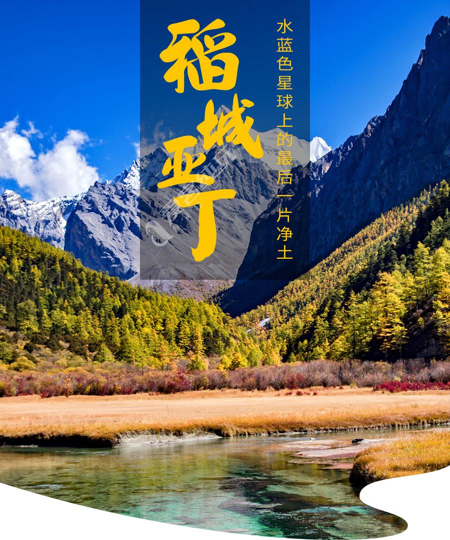 川西环线稻城亚丁6天_01