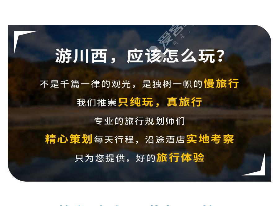 川西环线稻城亚丁6天_02