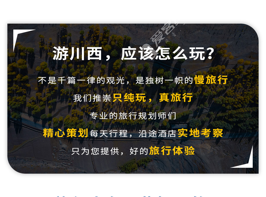 川西环线稻城亚丁5天_02