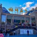 去稻城亚丁旅游要多少天?大概会花费多少钱?