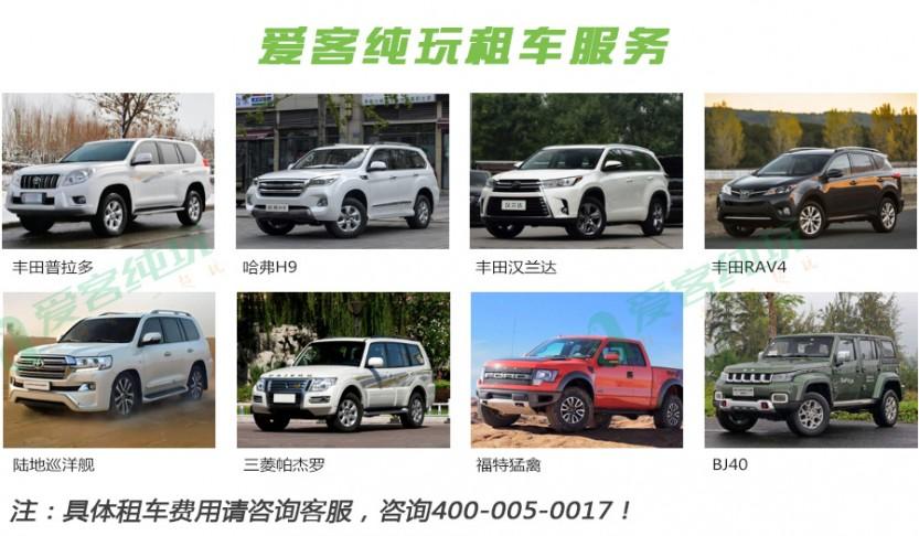 越野车集合图片