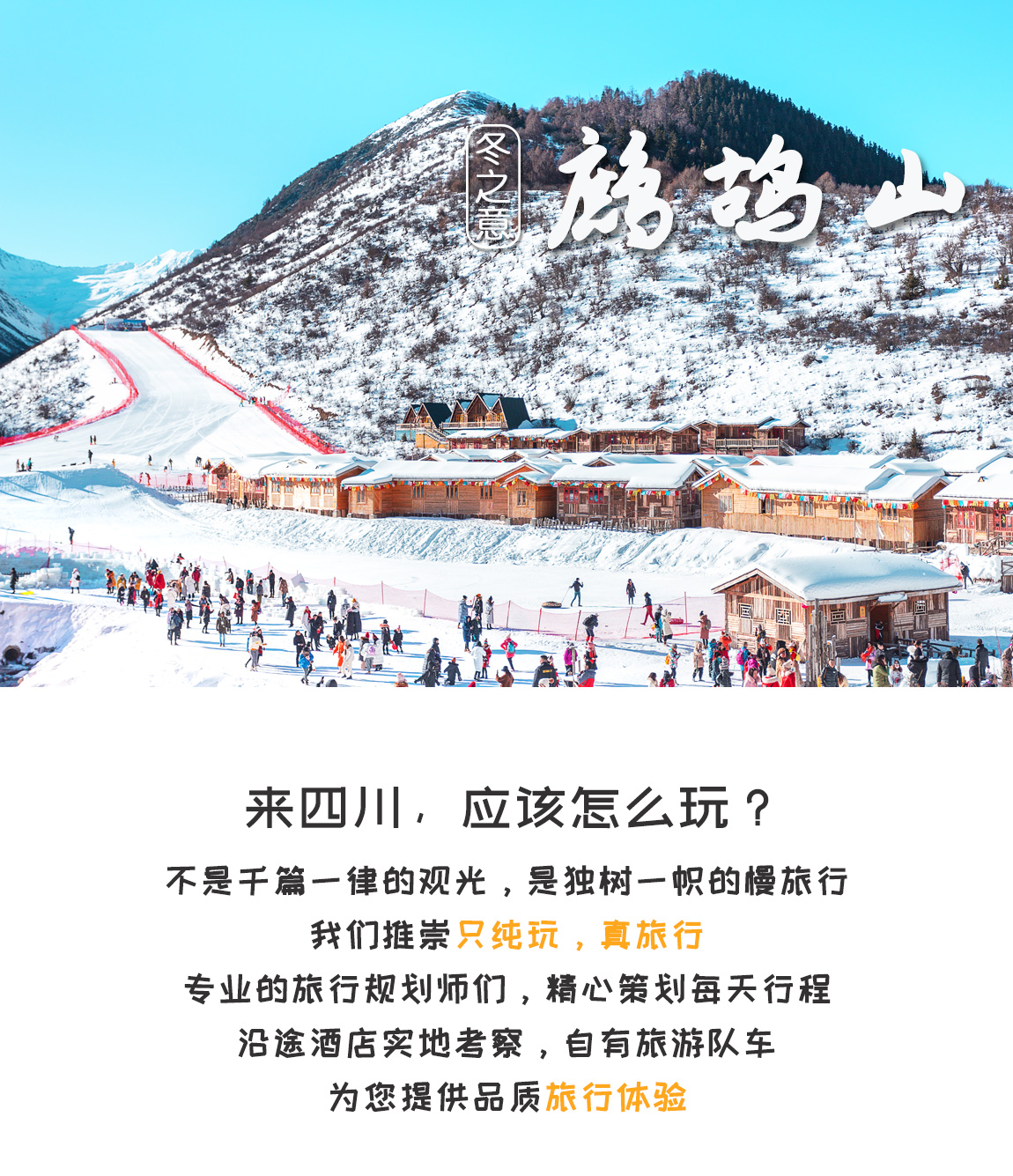 九寨沟+鹧鸪山拼车4天 (1)