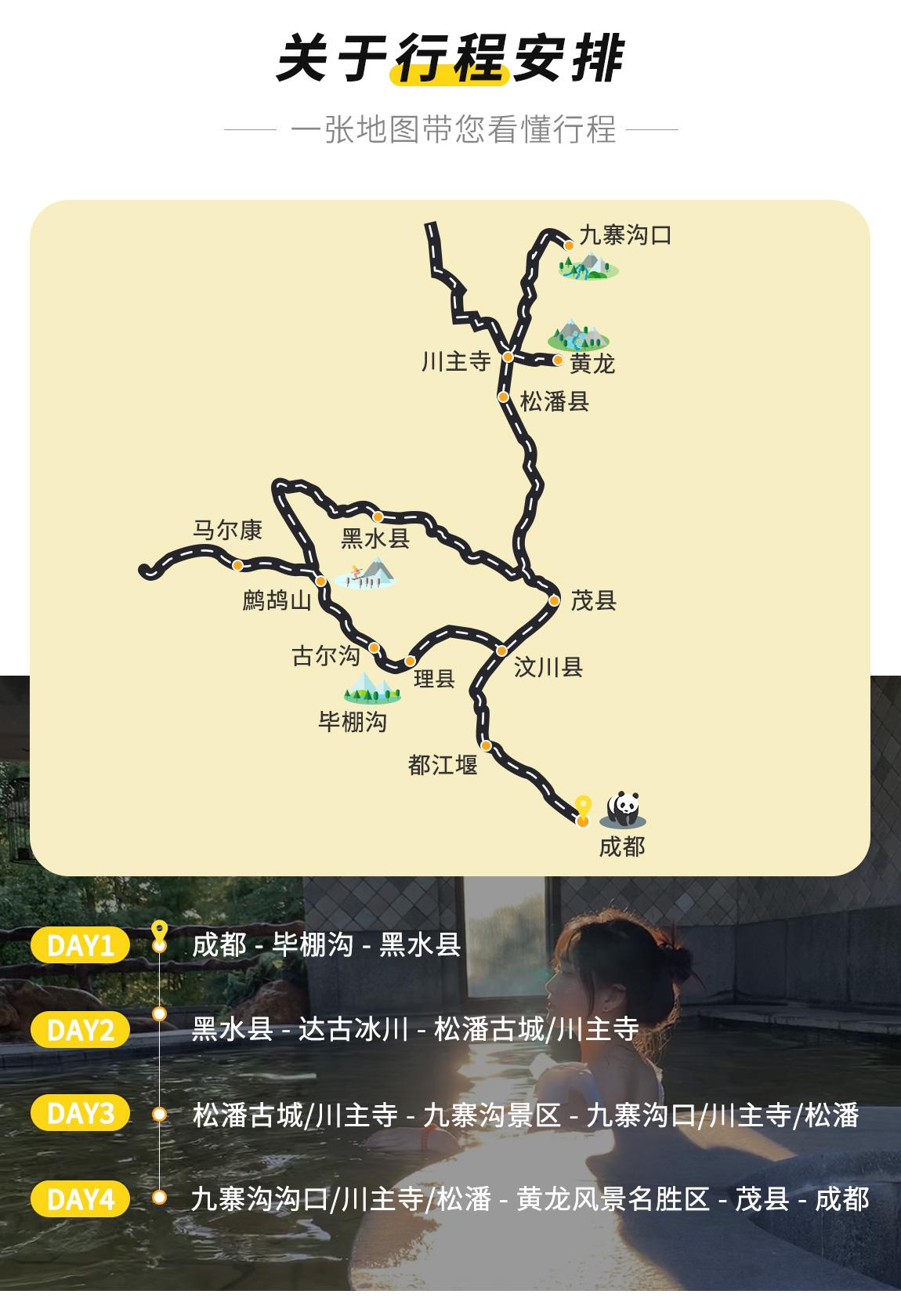 九寨沟+鹧鸪山拼车4天 (11)