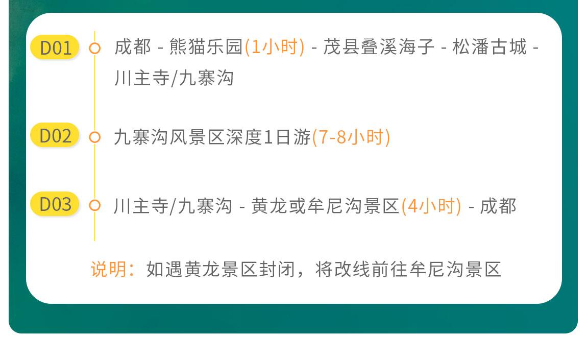 九寨沟拼车3日游 (11)