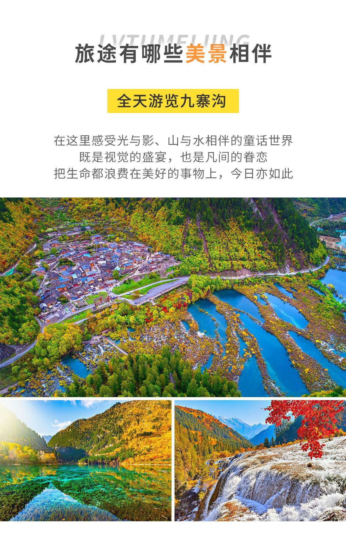 九寨沟拼车3日游 (13)