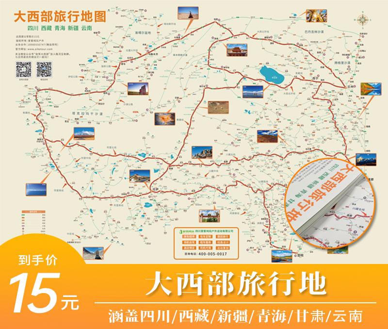 大西部旅行地图1