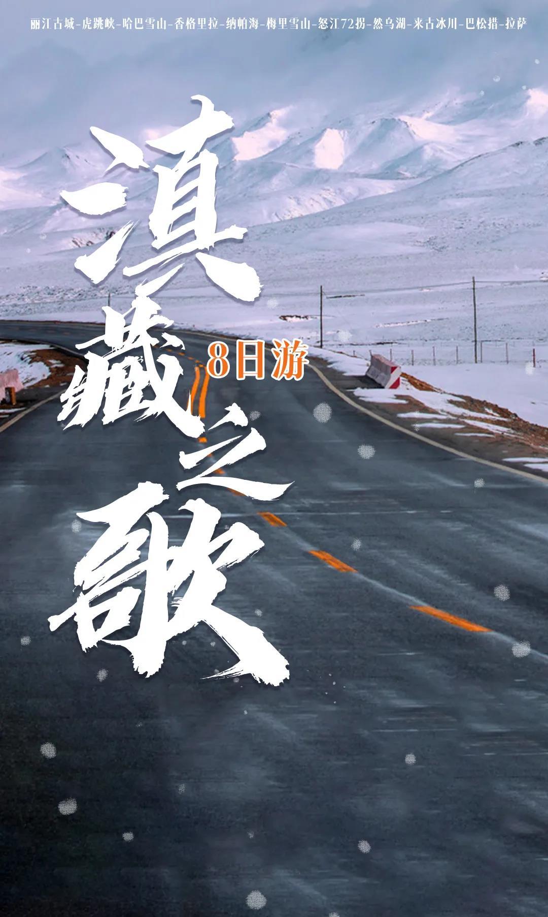 滇藏川藏1