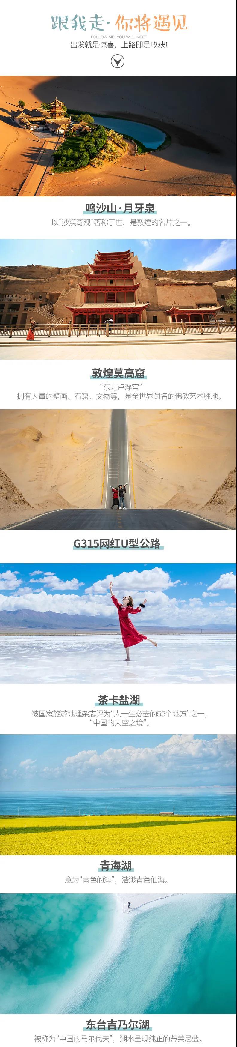 丝绸之路跟团游