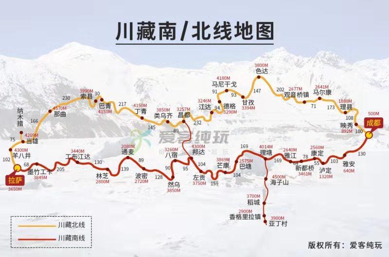 川藏北线拼车线路