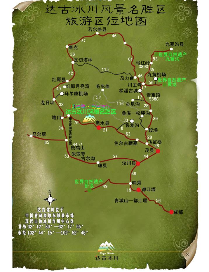 达古冰山旅游地图