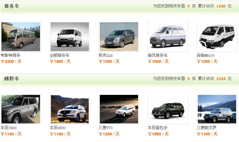 西昌旅游租车价格