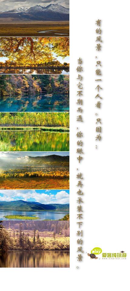 九寨沟景色