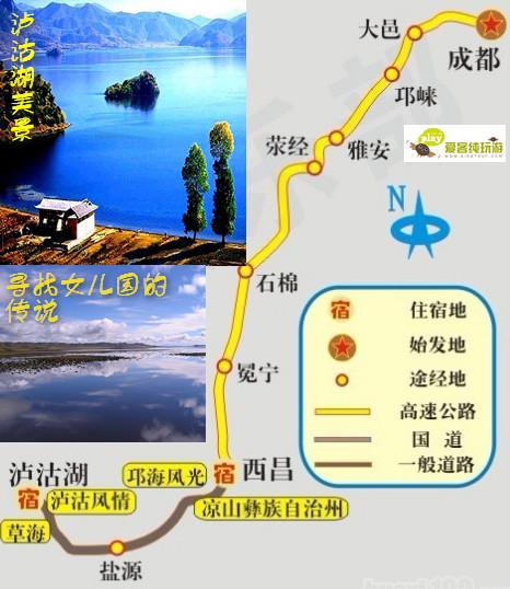 西昌到泸沽湖多远?