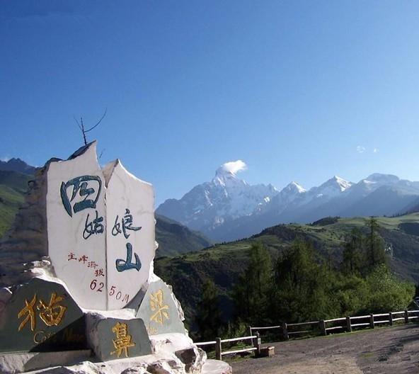 四姑娘山有哪些著名景点?