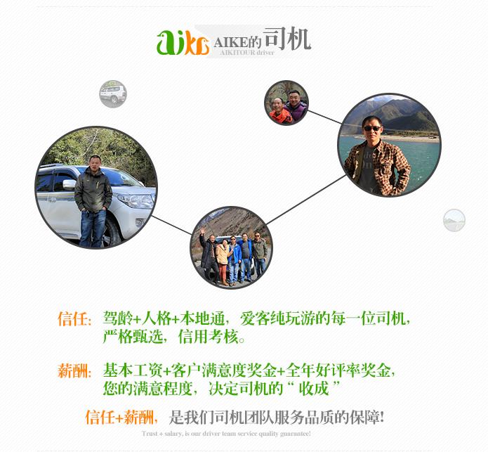 稻城亚丁机场租车接机送机三日游——爱客纯玩九寨沟当地车队
