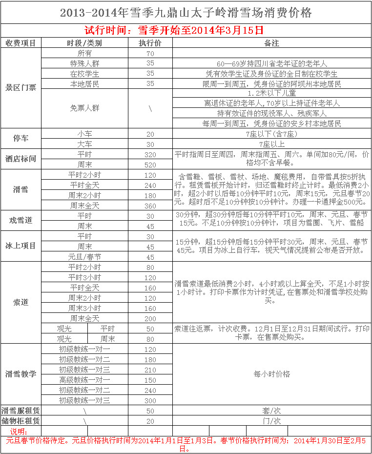 2013-2014年九鼎山太子岭滑雪场消费价格表