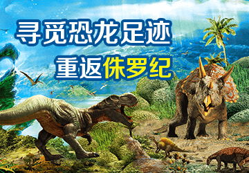 """""""寻觅恐龙足迹 重返侏罗纪""""恐龙展门票"""