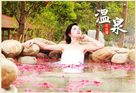 花水湾温泉哪个好