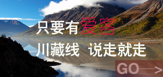 爱客纯玩:成都川藏线俱乐部 为你的藏地旅行保驾护航