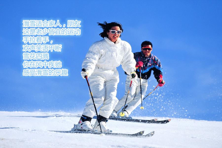 西岭雪山滑雪攻略