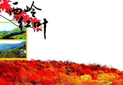 西岭雪山红叶
