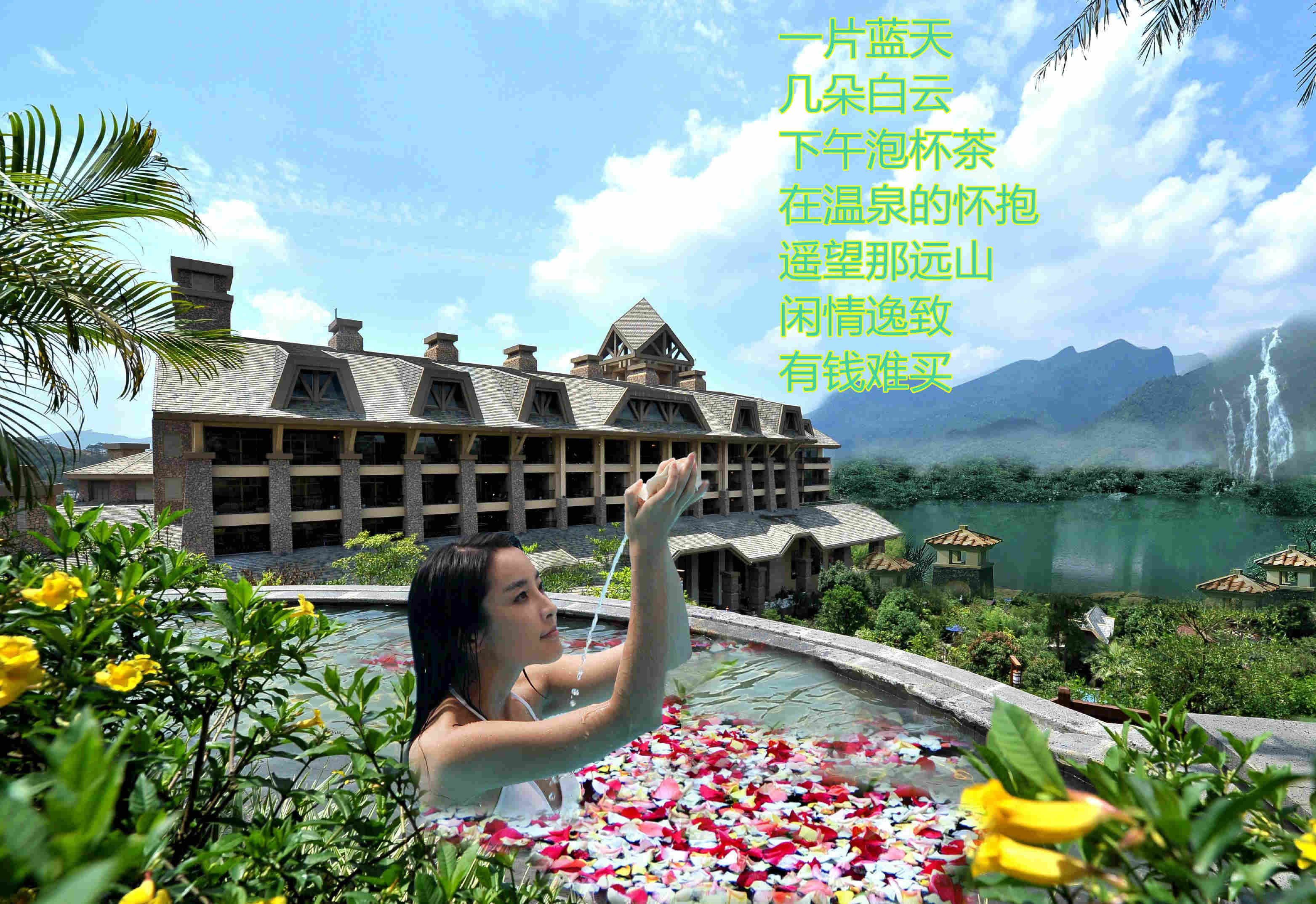 花水湾锦泰温泉