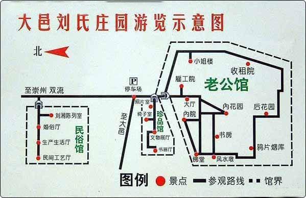 刘氏庄园游览图