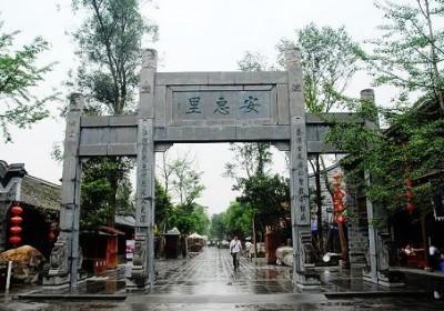 安仁古镇旅游攻略 感受川西文化魅力