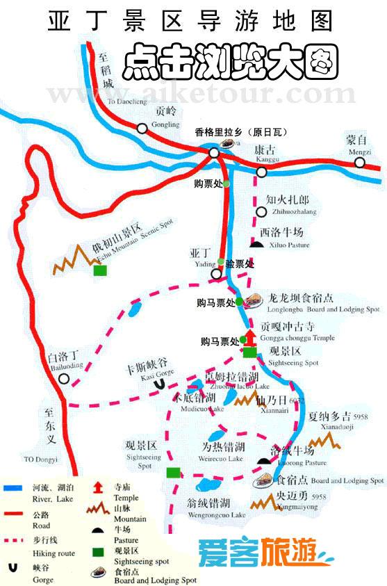 亚丁景区导游地图