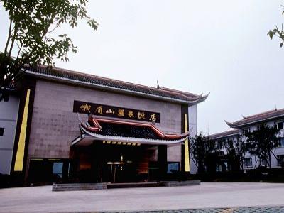峨眉山温泉饭店