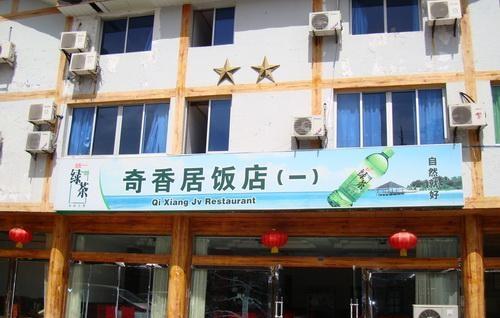 峨眉山奇香居饭店