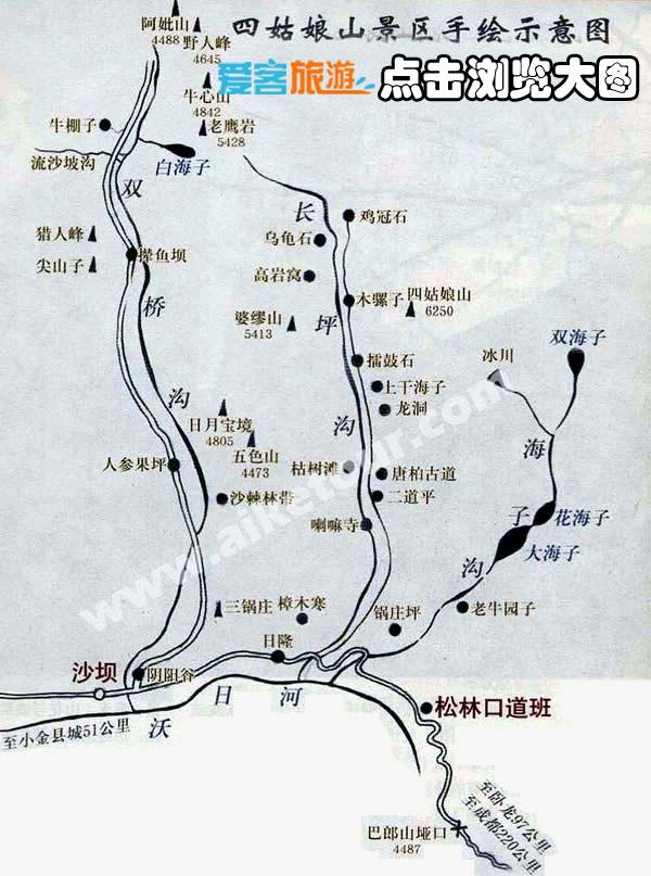 四姑娘山风景区地图-爱客纯玩游
