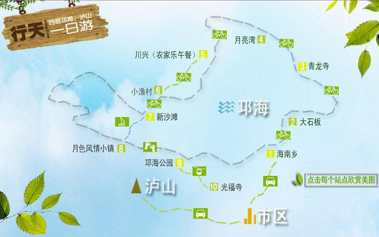 西昌邛海、泸山一日游地图