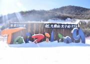 【首发特价* 九鼎山太子岭纯玩滑雪1日游】感受在冰雪中翱翔的畅快