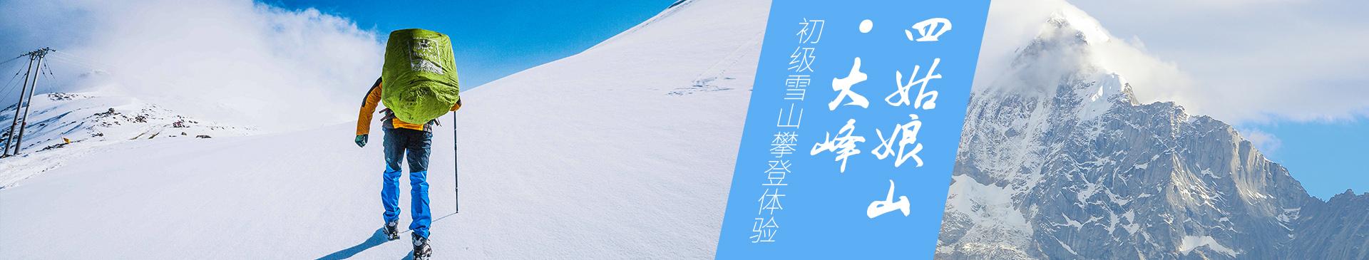 四姑娘山-大峰-登顶计划
