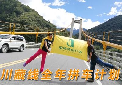 2021年爱客纯玩川藏线拼车全年计划