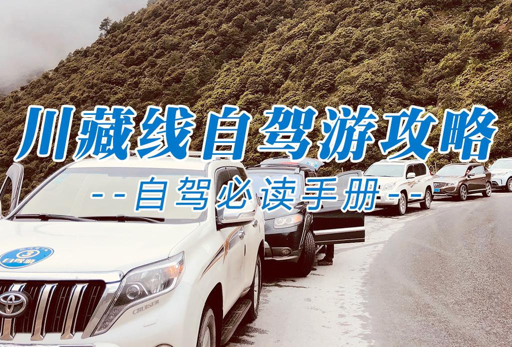318国道川藏线旅游详解 川藏线自驾游攻略大全