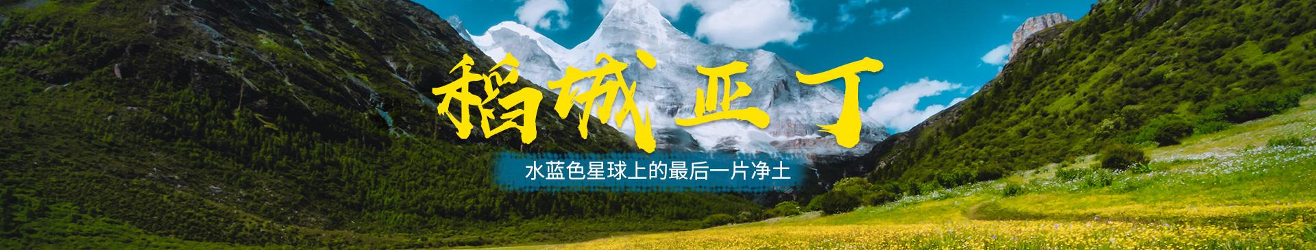 稻城亚丁旅游