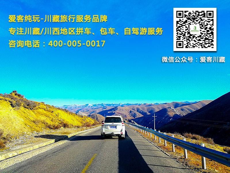 川藏线旅游 (8)